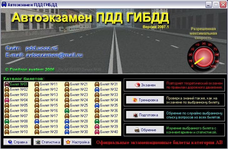 Автоэкзамен ПДД ГИБДД v.999 (New2009) - эта программа предназначена